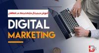 آموزش دیجیتال مارکتینگ در اصفهان