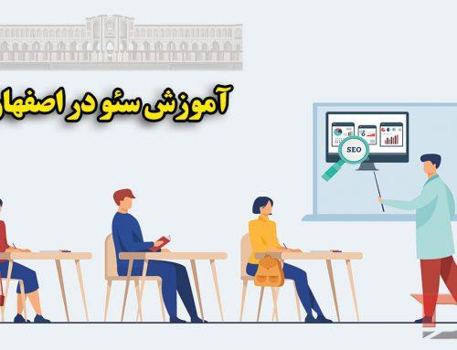 آموزش سئو تخصصی در اصفهان | دوره تخصصی سئو در اصفهان | دوره جامع سئو در اصفهان