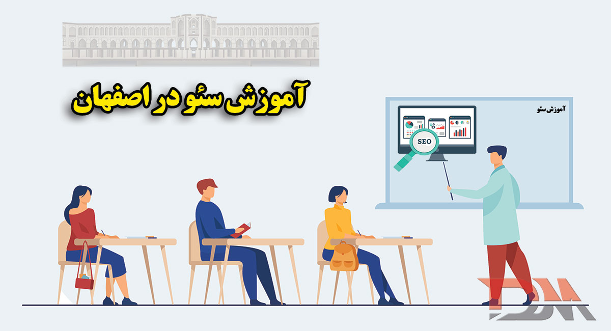 آموزش سئو تخصصی در اصفهان
