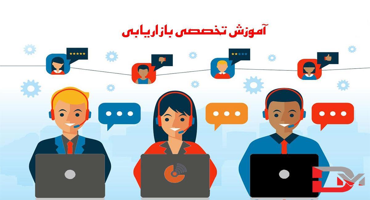آموزش بازاریابی در اصفهان | آموزش تخصصی بازاریابی | اهمیت بازاریابی در کسب و کار