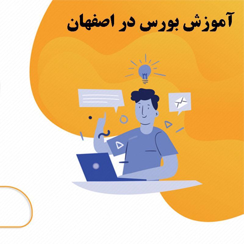 آموزش بورس در اصفهان