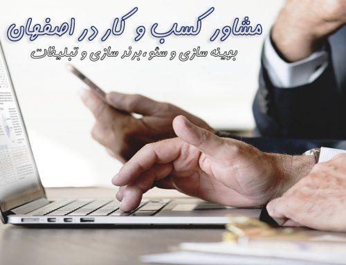 مشاور کسب و کار در اصفهان | راه اندازی کسب و کار در اصفهان | توسعه کسب و کار