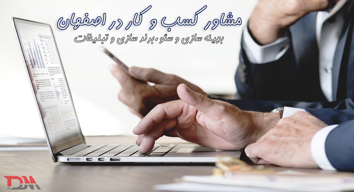 مشاور کسب و کار در اصفهان ، مشاور سئو ، مشاور تبلیغات