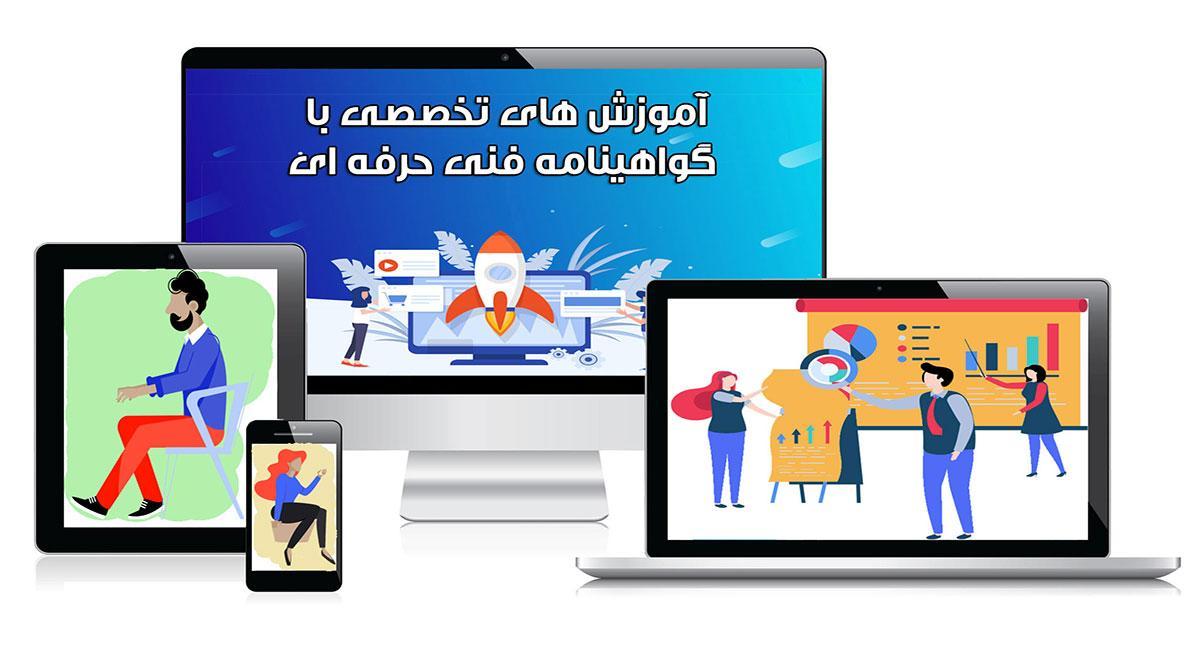 آموزش تخصصی سئو در اصفهان ، آموزش سئو در اصفهان ، سئو سایت در اصفهان