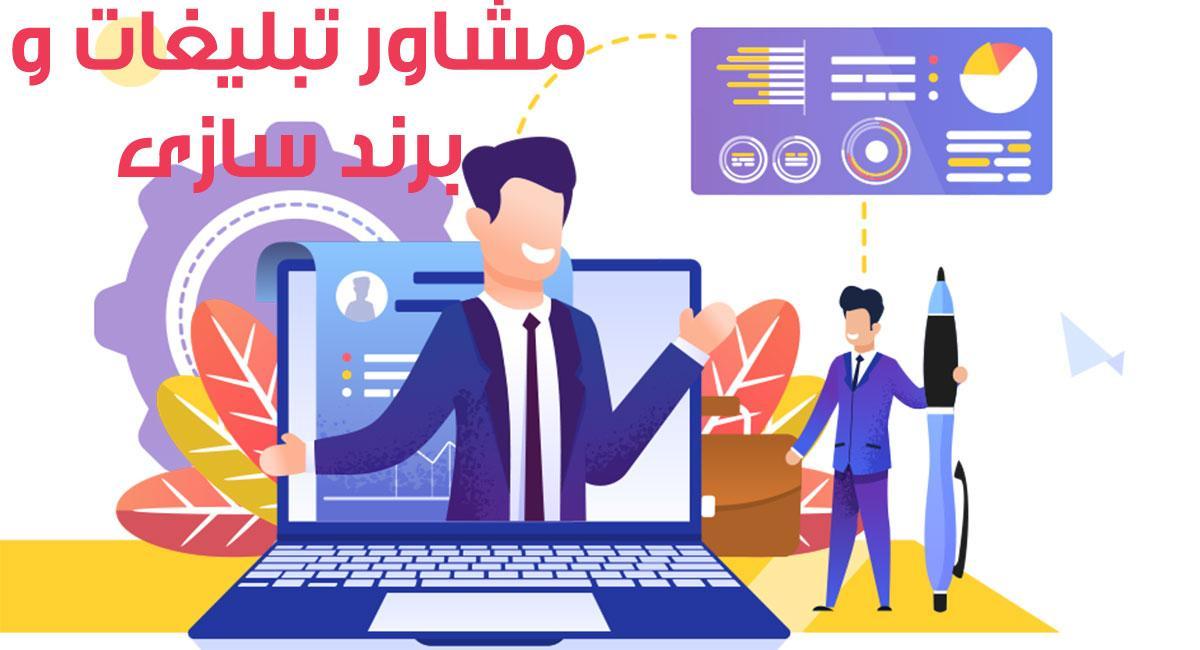 مشاور تبلیغات و برند سازی در اصفهان | بهترین راه تبلیغات در اصفهان